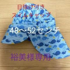 "Thumbnail of ""日除け付きスイムキャップ 48〜52センチ"""