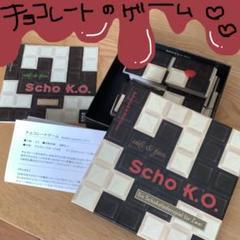 "Thumbnail of ""Scho k.o. チョコレートゲーム 陣地取り チェス"""