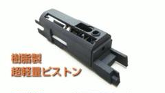 "Thumbnail of ""【SLP】マルイ ハイキャパ・1911シリーズ ガスブロ用 超軽量ピストン"""