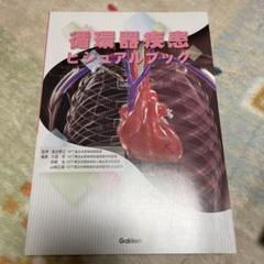 "Thumbnail of ""循環器疾患ビジュアルブック"""