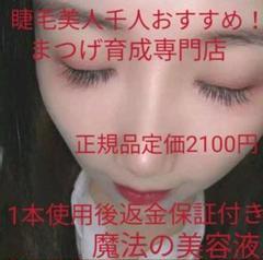 "Thumbnail of ""睫毛美人二千人愛用中!マツエク卒業!まつげ育成専門店より魔法の無添加まつ毛美容液"""