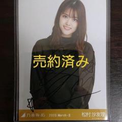 "Thumbnail of ""【直筆レア】乃木坂46 松村沙友理 2020 March-Ⅱ"""