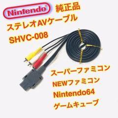 "Thumbnail of ""(4機種対応)Nintendo純正品 ステレオAVケーブル SHVC-008"""
