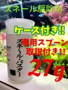 """Thumbnail of """"スネールバスター27gケース付き"""""""