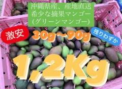 "Thumbnail of ""【激安】即日発送!沖縄県産、産地直送、希少な【摘果マンゴー】1,2Kg"""