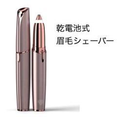 "Thumbnail of ""眉毛シェーバー LED付き 電動 アイブロー レディース 乾電池式"""