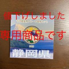 "Thumbnail of ""「静岡県」地方自治法施行60周年記念千円銀貨幣プルーフ貨幣セット"""