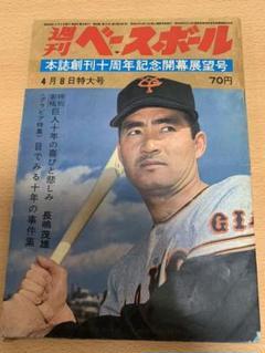 """Thumbnail of """"週刊ベースボール 1968年"""""""
