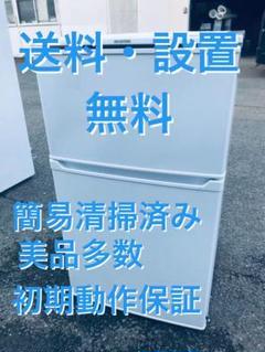 "Thumbnail of ""♦️EJ294番アイリスオーヤマ冷凍冷蔵庫 【2016年製】"""
