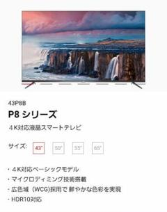 "Thumbnail of ""週末値下げ!【4K対応】TCL 43P8B 43型液晶テレビ"""