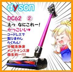 "Thumbnail of ""❤新品バッテリー&フィルター! dysonコードレス掃除機 DC62 ②"""