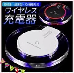 """Thumbnail of """"ワイヤレス充電器 置くだけ Qi規格 android iPhone 黒'"""""""