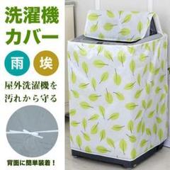 """Thumbnail of """"洗濯機カバー リーフ柄 縦型洗濯機 屋外用 ファスナー付き 汚れ防止"""""""