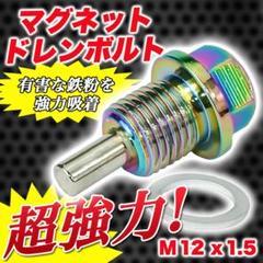 """Thumbnail of """"ドレンボルト マグネット m12 p1.5 バイク ワッシャー ホンダ ヤマハ"""""""