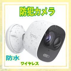 "Thumbnail of ""防犯カメラ 屋外 監視カメラ"""
