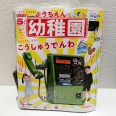 "Thumbnail of ""新品 幼稚園 公衆電話 付録 2020年5月号"""