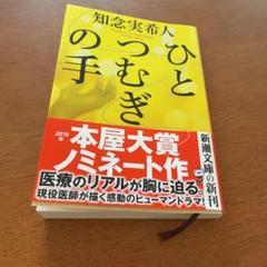 """Thumbnail of """"ひとつむぎの手"""""""