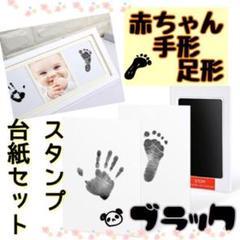 """Thumbnail of """"赤ちゃん手形・無害インク・手足形 汚さず使える・台紙セット ブラック"""""""