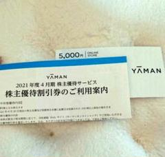 "Thumbnail of ""YA-MAN 優待"""