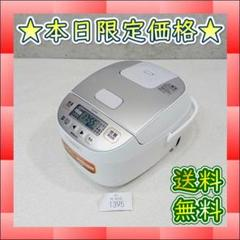 """Thumbnail of """"【1395】象印 IHジャー炊飯器 NL-BC05 比較的きれい 3合炊き"""""""