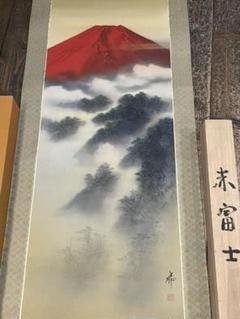 """Thumbnail of """"赤富士 掛け軸 中沢勝 骨董"""""""