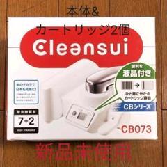 "Thumbnail of ""三菱ケミカル・クリンスイ 浄水器 CB073 カートリッジ2個付 液晶"""