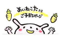"""Thumbnail of """"あいねこた様 専用 ご予約ページ☆ 手書き メッセージ カード オーダー"""""""