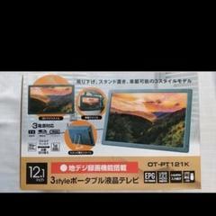 """Thumbnail of """"3style ポータブルテレビ  12.1インチ OT-PT121K"""""""