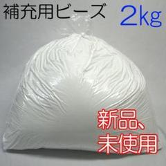 """Thumbnail of """"【補充用ビーズ 2kg】国産 発泡ビーズ 新品 極小ビーズ"""""""