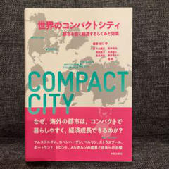 """Thumbnail of """"世界のコンパクトシティ 都市を賢く縮退するしくみと効果"""""""