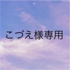 "Thumbnail of ""こづえ様専用"""