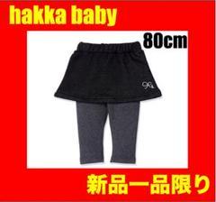 """Thumbnail of """"hakka baby ベビースパッツ付きスカート 80cm キッズかわいい人気"""""""