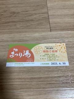 "Thumbnail of ""浅草ROX まつり湯 特別招待券 1枚"""