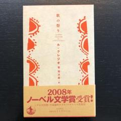 "Thumbnail of ""歌の祭り"""