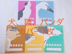 "Thumbnail of ""お薬手帳 おくすり手帳 動物 5種 5冊 猫 白鳥 ハリネズミ リス 犬"""
