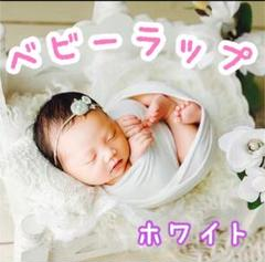 "Thumbnail of ""ニューボーンフォト 新生児 赤ちゃん おくるみ ベビー ラップ記念日 写真 白"""