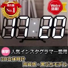 """Thumbnail of """"3D立体時計 黒ぶち LED壁掛け時計 置き時計 両用 デジタル時計"""""""