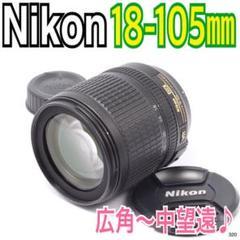 """Thumbnail of """"✨広角〜中望遠♪✨ニコン Nikon AF-S DX 18-105mm"""""""