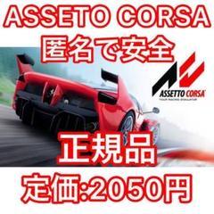 "Thumbnail of ""アセットコルサ asseto corsa 通常版 steam pc コード"""