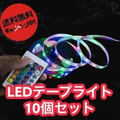 "Thumbnail of ""LEDテープライト4m 10個セット 特別価格 インテリア ●"""