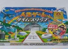 "Thumbnail of ""人生ゲーム タイムスリップ"""
