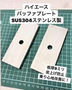 "Thumbnail of ""✨送料込み✨ハイエース ステンレス製 9㎜バッファプレート 乗り心地改善"""