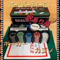 """Thumbnail of """"ポーカーセットトランプ チップ カジノゲーム バカラ マット ディーラー 収納"""""""
