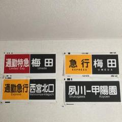 "Thumbnail of ""阪急電車 の 行先表示"""