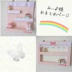 """Thumbnail of """"みぃ♪様おまとめページ用 ハンドメイド雑貨"""""""
