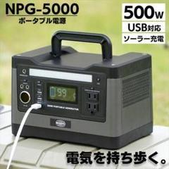 """Thumbnail of """"ポータブル電源装置 NPG-5000 【プラザセレクト】"""""""