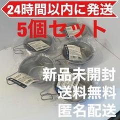 """Thumbnail of """"スノーピーク マグ・シェラカップ 310ml E-103 5個セット"""""""