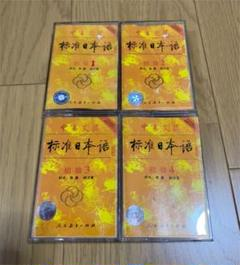 "Thumbnail of ""標準日本語初級カセットテープ第1~50課"""
