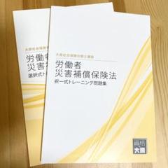 "Thumbnail of ""2021年 大原 社労士24 問題集セット 労災"""