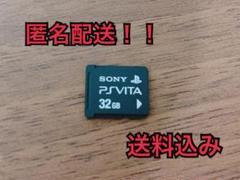 "Thumbnail of ""psvita PS メモリーカード 32 GB"""